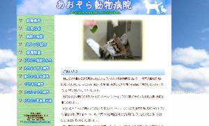 動物病院のホームページ