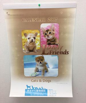 ペットカレンダー あおぞら動物病院