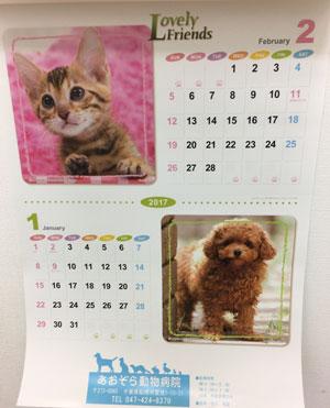 ペットカレンダー 年末
