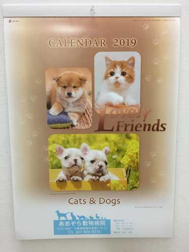 2018年 動物病院 カレンダー