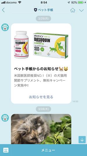 ペット手帳 LINEアプリ