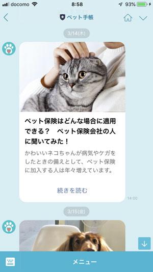 ペット手帳 動物病院