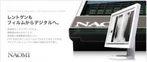 デジタルレントゲン NAOMI