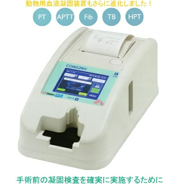 COAG2NV 動物病院での血液凝固分析装置